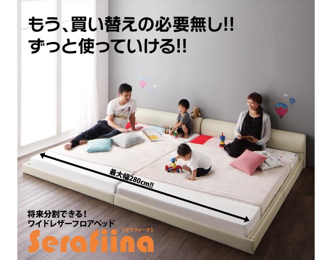 ワイドレザーフロアベッド 【Serafiina】セラフィーナ