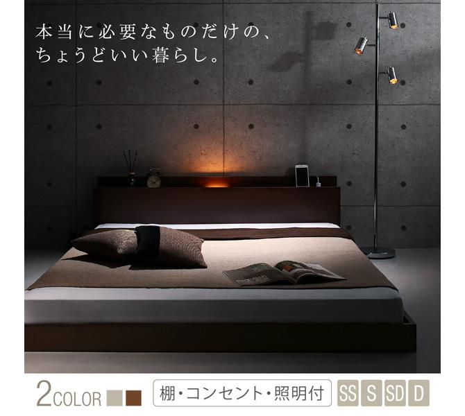 棚・コンセント・ライト付きシンプルモダンフロアベッド 【Spazio】スパジオ