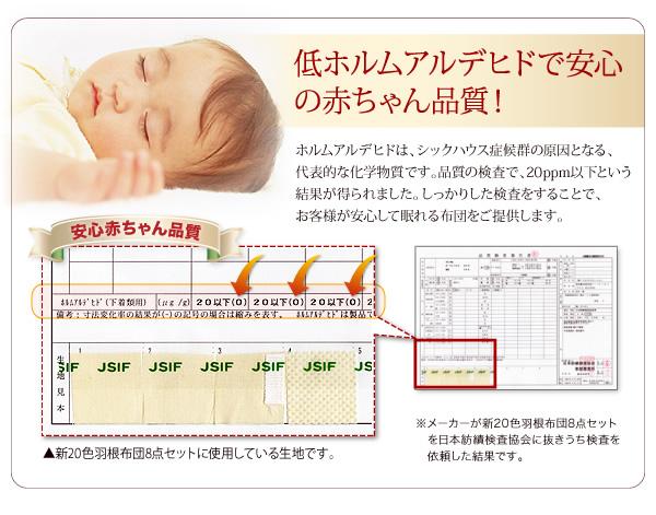 低ホルムアルデヒドで赤ちゃんも安心