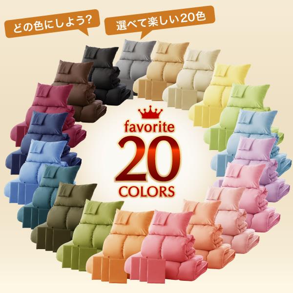 選べて楽しい20色