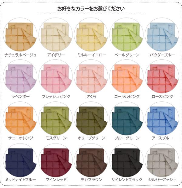20色カラーの一覧