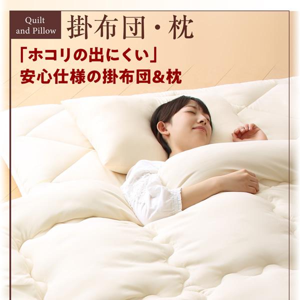 ホコリの出にくい」安心仕様の掛布団&枕