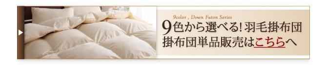 9色から選べる!羽毛掛布団