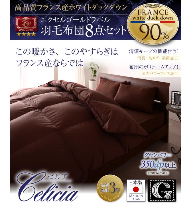 日本製防カビ消臭 エクセルゴールドラベル羽毛布団8点セット 【Celicia】セリシア