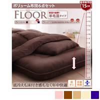 ボリューム布団6点セット 【FLOOR】フロア 羊毛混タイプ