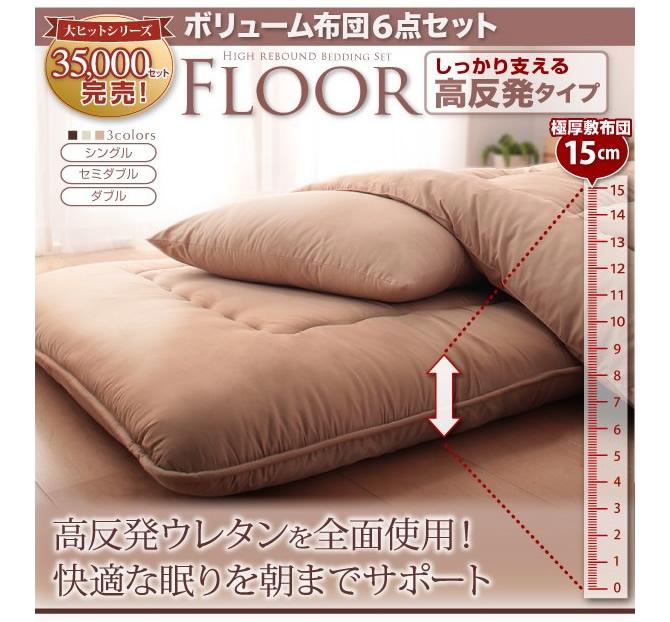 ボリューム布団6点セット 【FLOOR】フロア 高反発タイプ