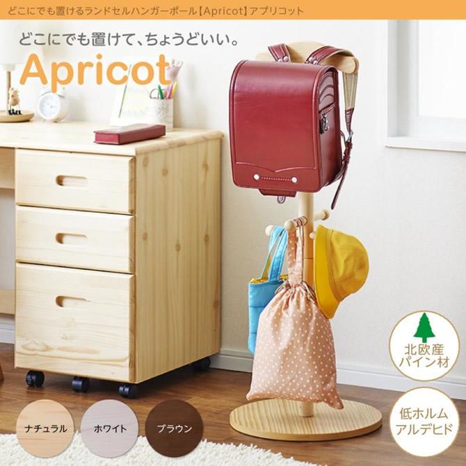 どこにでも置けるランドセルハンガーポール 【Apricot】アプリコット