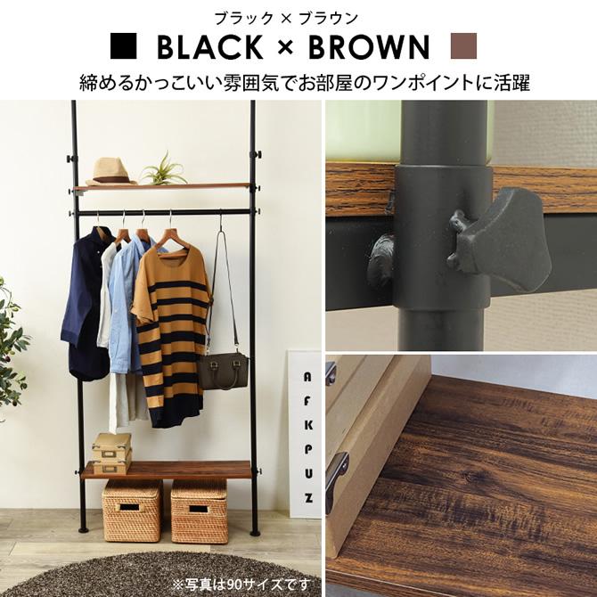 ブラック×ブラウン