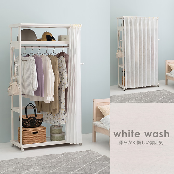柔らかく優しい雰囲気のホワイトウォッシュ