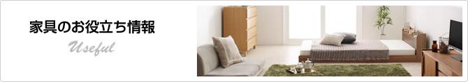 家具のお役立ち情報