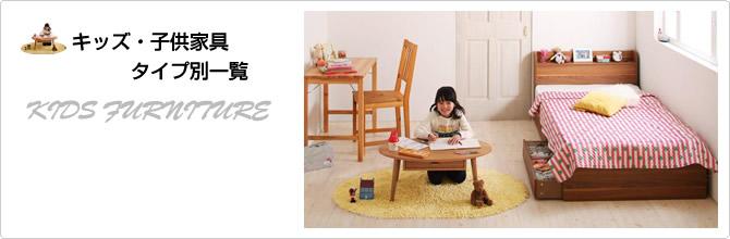 キッズ・子供家具 タイプ別一覧
