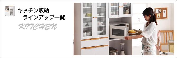 キッチン収納 ラインアップ一覧