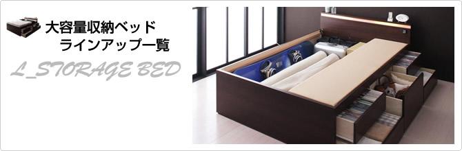 大容量収納ベッド ラインアップ一覧