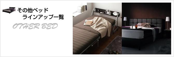 その他ベッド
