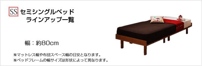 セミシングルベッド|激安 ...