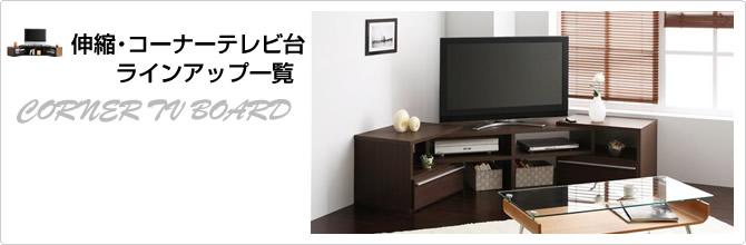 伸縮・コーナーテレビ台