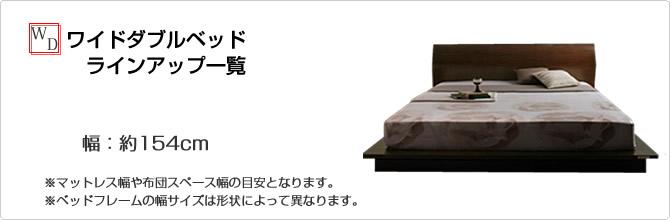ワイドダブルベッド
