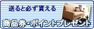 商品券・ポイントプレゼント