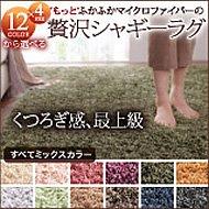 12色から選べる ふわふわマイクロファイバーの贅沢シャギーラグ