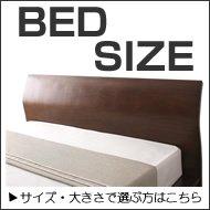 ベッドサイズで選ぶ
