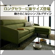 カウチソファー 【OLIVEA】オリヴィア