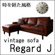 ヴィンテージカウチソファー 【Regard-J】レガード・ジェイ