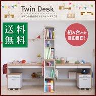 高さ調整・分割などアレンジ可能な学習机セット 【TwinDesk】ツインデスク