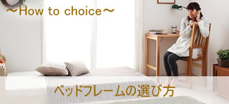 ベッドフレームの選び方