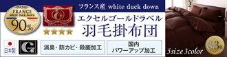 エクセルゴールドラベル羽毛布団8点セット 【Celicia】セリシア