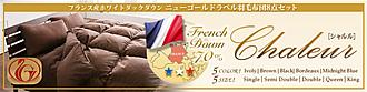 フランス産羽毛布団セット 【Chaleur】