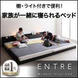 大型モダンフロアベッド 【ENTRE】アントレ