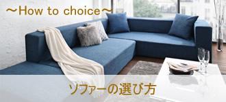 ソファーの選び方
