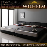 モダンデザインレザーベッド 【WILHELM】ヴィルヘルム