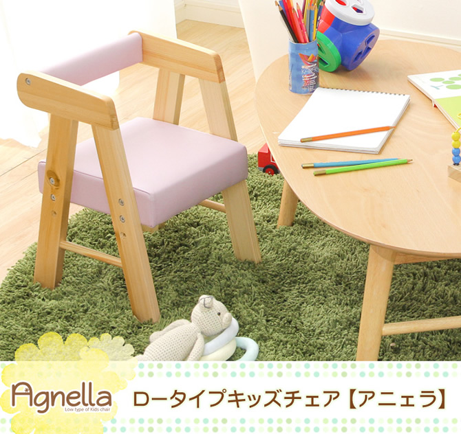 ロータイプキッズチェア 【AGNELLA】アニェラ
