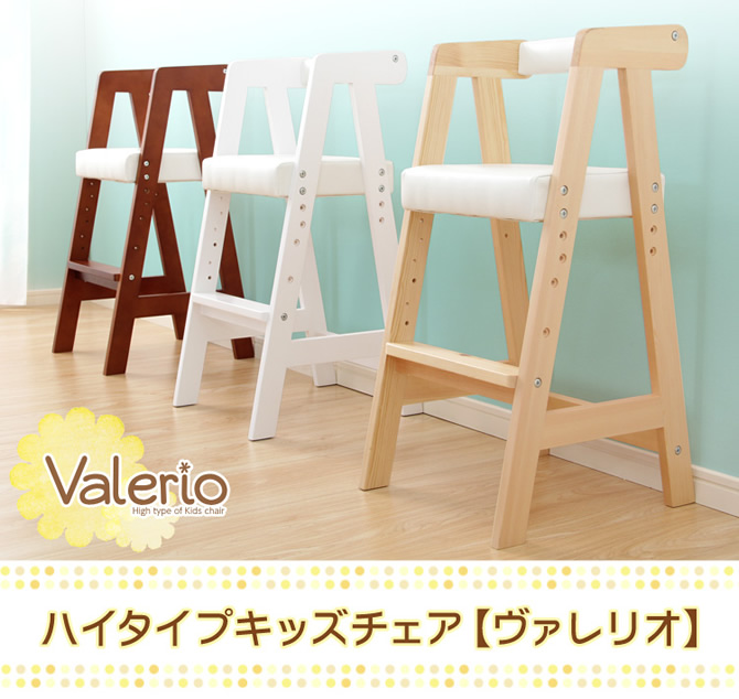ハイタイプキッズチェア 【VALERIO】ヴァレリオ