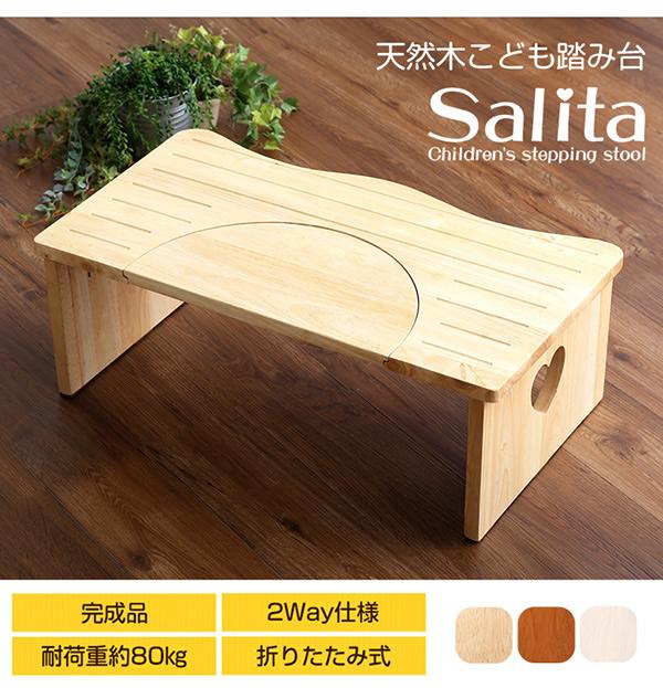 天然木こども踏み台【salita】サリタ