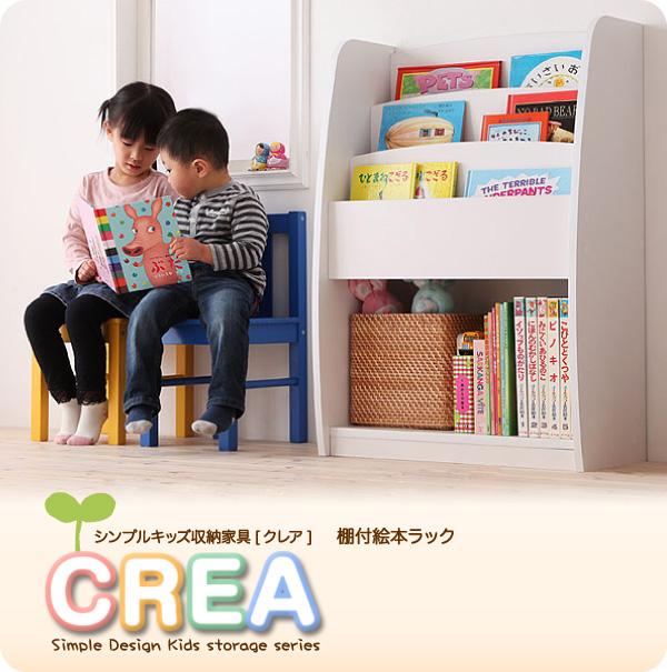 【CREA】クレア 棚付絵本ラック