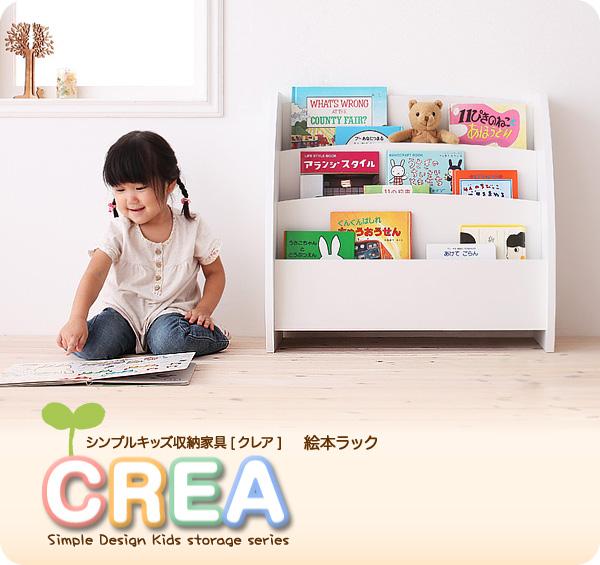 【CREA】クレア 絵本ラック