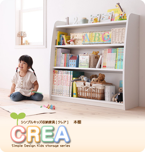 【CREA】クレア 本棚