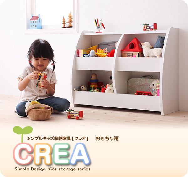 【CREA】クレア おもちゃ箱
