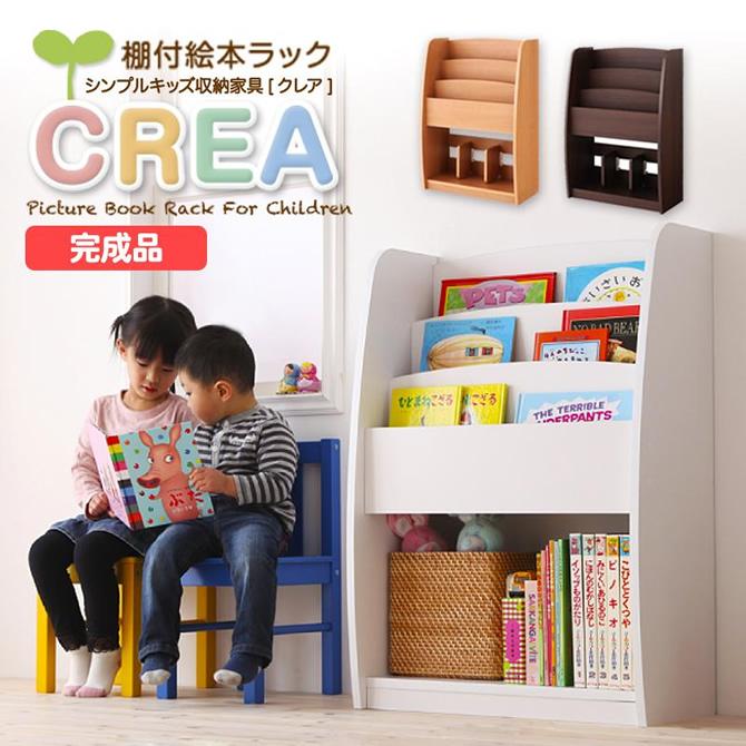 完成品!シンプルデザインキッズ収納家具シリーズ 【CREA】クレア 棚付絵本ラック