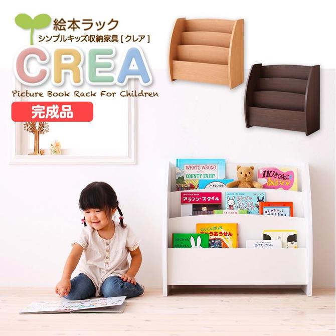 完成品!シンプルデザインキッズ収納家具シリーズ 【CREA】クレア 絵本ラック