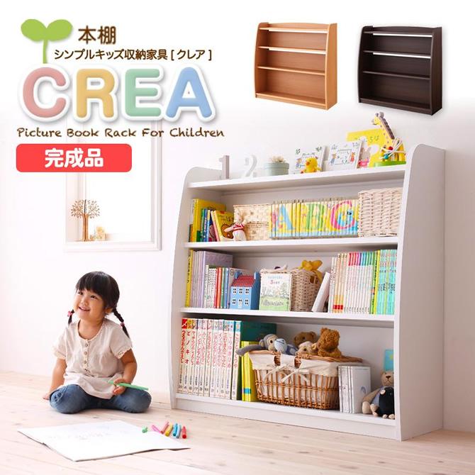 完成品!シンプルデザインキッズ収納家具シリーズ 【CREA】クレア 本棚
