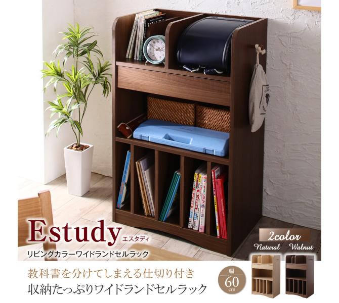 リビングカラーワイドランドセルラック 【Estudy】エスタディ