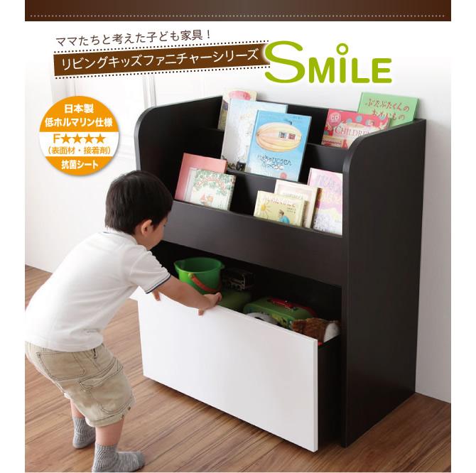 リビングキッズファニチャーシリーズ 【SMILE】スマイル 絵本ラックおもちゃ箱付き