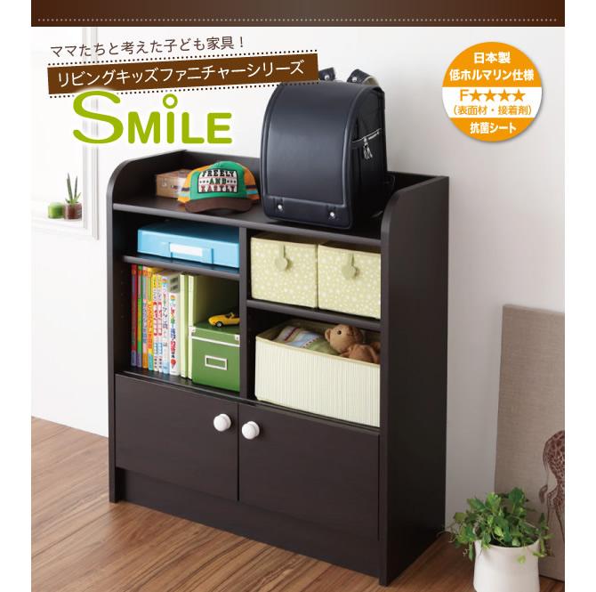 リビングキッズファニチャーシリーズ 【SMILE】スマイル ランドセルラック