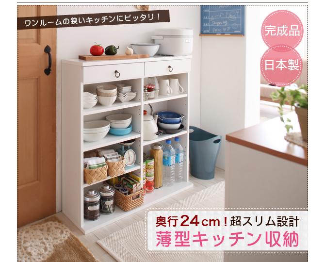 完成品 奥行24cmのスリム設計!薄型キッチン収納
