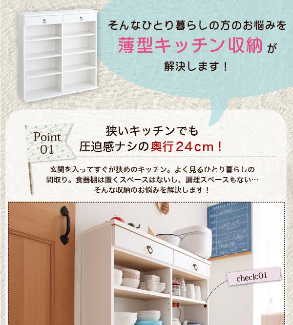 そんなひとり暮らしの方のお悩みを薄型キッチン収納が解決します!