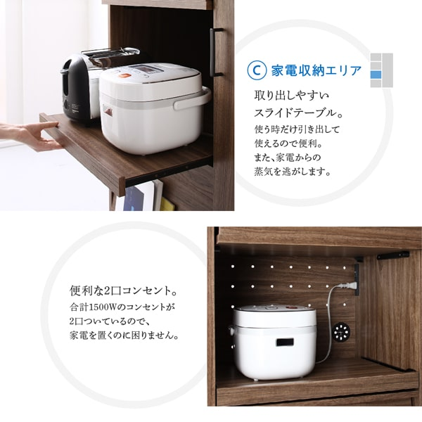 家電収納エリア(2口コンセント付き)