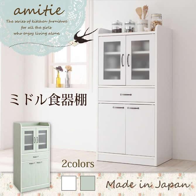 完成品 ミニキッチン収納シリーズ 【amitie】アミティエ ミドル食器棚